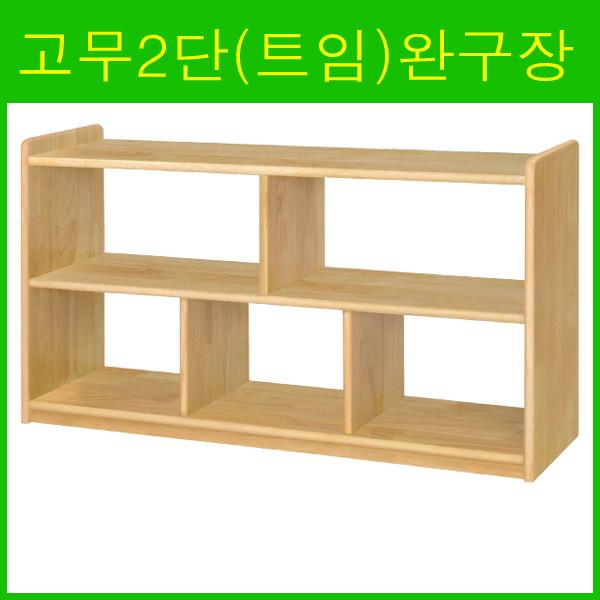 고무2단(트임)완구장