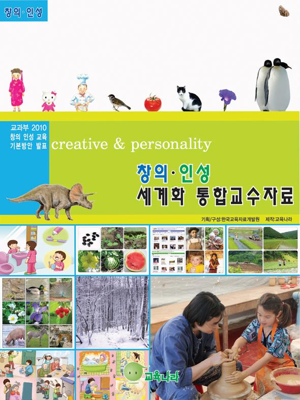 창의인성세계화교수자료