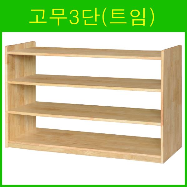 고무3단(트임)교구장