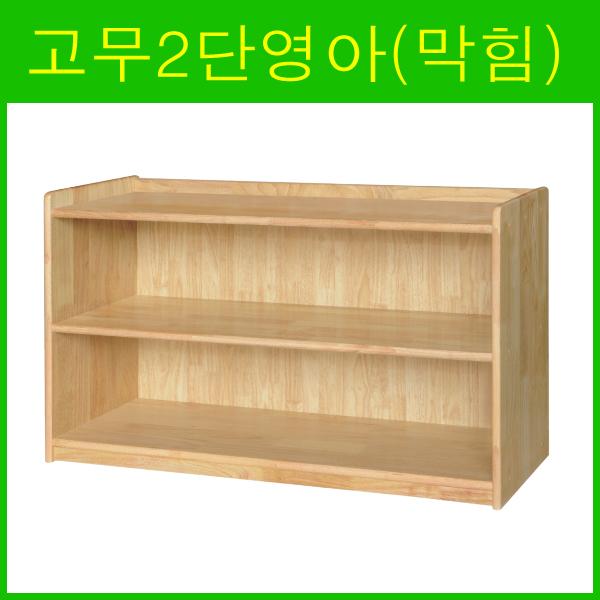 고무2단영아(막힘)교구장