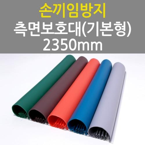 측면보호대(기본형) 2350mm (쫄대 포함)