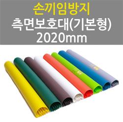 측면보호대(기본형) 2020mm (쫄대 포함)