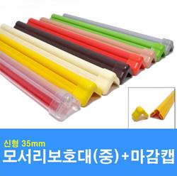 [신형] 모서리보호대(중)2M+ 마감캡