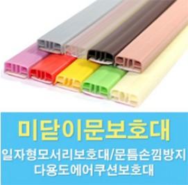 미닫이문보호대 2150mm