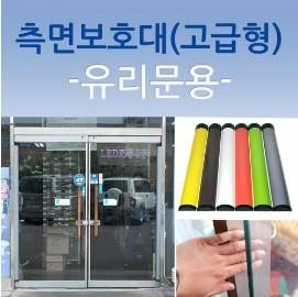 측면보호대(고급형) - 유리문용 2150mm