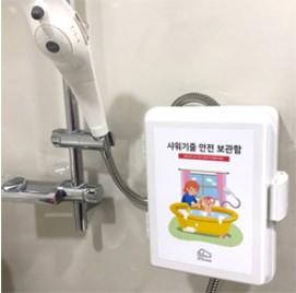 샤워기줄안전보관함